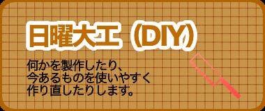 日曜大工(DIY)