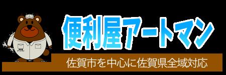 佐賀市を中心に佐賀県内でお困りの事ならお任せ「便利屋アートマン」