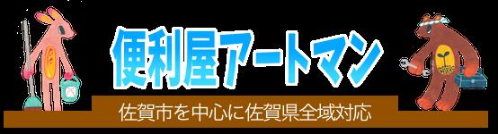 佐賀県内でお困りの事なら「便利屋アートマン」